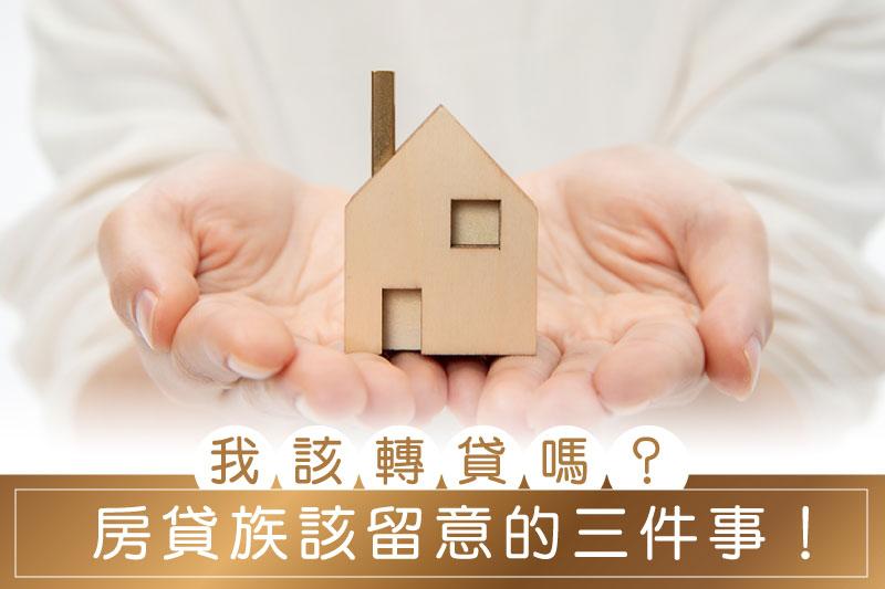 我該轉貸嗎?房貸族該留意的三件事!