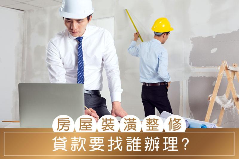 房屋裝潢整修貸款要找誰辦理