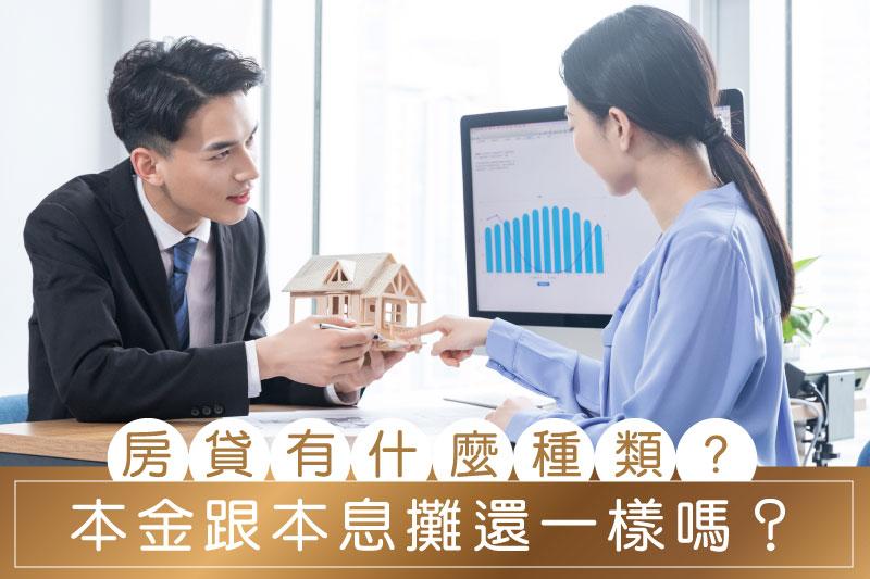 房貸的種類有什麼?本金攤還跟本息攤還一樣嗎?