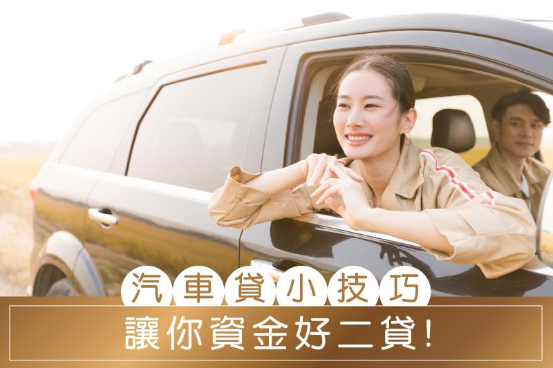 汽車貸款小技巧 讓你好二貸! (機車貸款)
